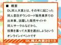 【投票募集中!】 『DL同人大賞2013』 開催中
