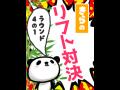 ☆キラのリフト対決ーRound4-1